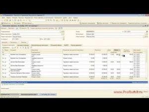 Начисление заработной платы и выписка аванса в 1С:Предприятие