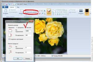 Изменение размера фотографии на компьютере