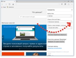 Как сменить начальную страницу Workno.ru в браузере?