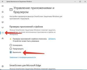 Отключение службы SmartScreen в Windows