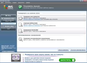 Как выполнить сканирование системы на наличие вирусов