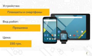 Прошивка или перепрошивка телефона, смартфона и планшета Alcatel