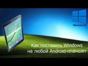 Инструкция по установке Windows на планшет под управлением Android