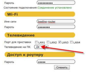 Настройка интернета Билайн