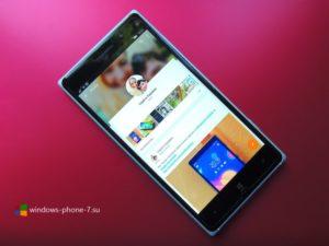 Установка Андроид-приложений на Windows Phone