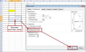 Всё про объединение ячеек в Excel