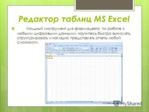 Знакомство с табличным редактором Excel