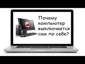 Восстановление работоспособности компьютера, если он сам выключается