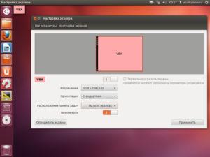 Изменение яркости и разрешения экрана в системе Ubuntu - ВсёПросто