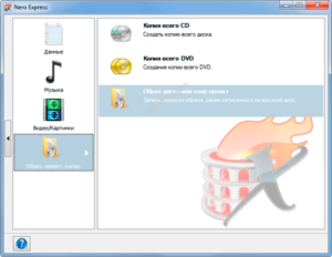 Запись Windows на диск с помощью программы Неро