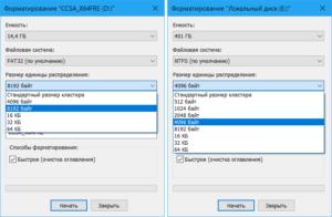 Выбор размера кластера при форматировании флешки