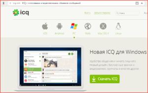 Настройка и использование мессенджера ICQ