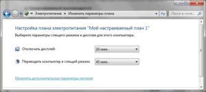 Настройка спящего режима в Windows