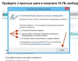 Всё о Яндекс.Диске: создание, использование, загрузка, удаление