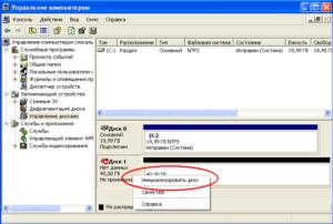 Проводник Windows «не видит» жёсткий диск: решение проблемы