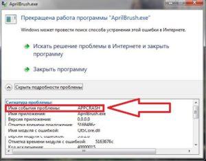 Причины и методы исправления ошибки APPCRASH в Windows