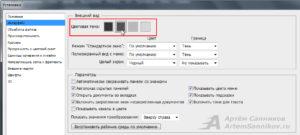 Настройка Photoshop для работы: как выбрать параметры, где их поменять и как сбросить