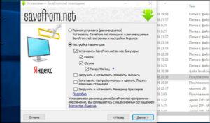 Всё о программе SaveFrom.net: установка, использование, удаление