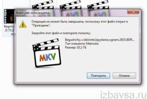 Можно ли удалить файл, если он открыт в проводнике Windows