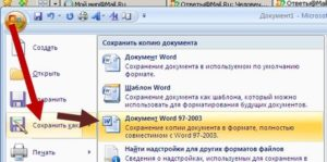 Открытие файла формата docx в Word 2003