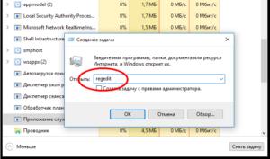 Исправление ошибки «Не удаётся найти файл сценария run.vbs»