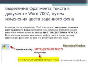 Выделение текста в Microsoft Word