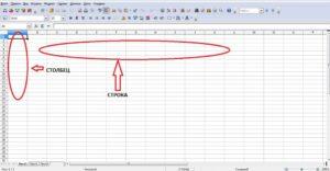 Добавление и удаление строк и столбцов в таблице Excel