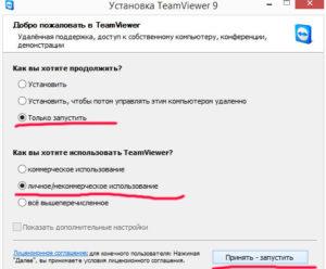 Что такое TeamViewer и как им пользоваться