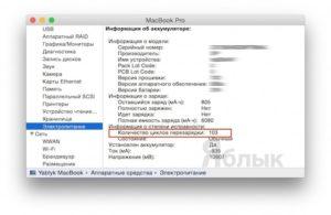 Количество циклов зарядки MacBook