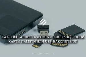 Как восстановить свои данные с флешки или карты памяти