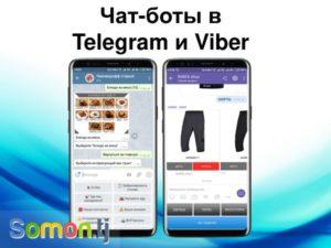 Чат-боты «Telegram» для поиска людей