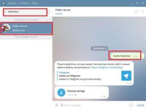 «Telegram» ID: зачем он нужен, и как его узнать