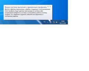 Исправление входа с временным профилем в Windows