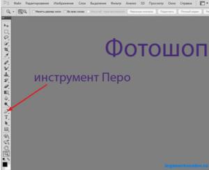 Инструмент «Перо» в Photoshop: особенности работы