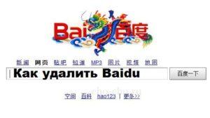 Baidu: что это и как его удалить с компьютера?