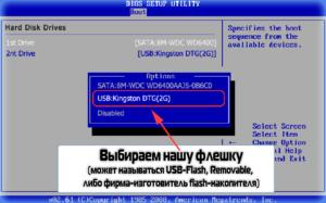 Установка операционной системы с флешки через BIOS