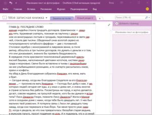 Как вытащить текст Word из картинки