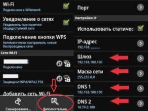 Способы подключения и настройки интернета на смартфоне