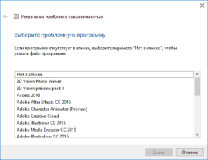 Установка режима совместимости в Windows
