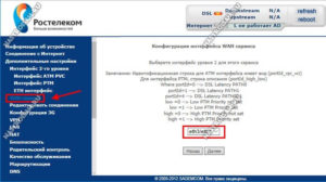 Что делать, если не работает интернет от Ростелекома
