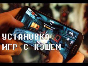 Установка игр с кэшем на Android