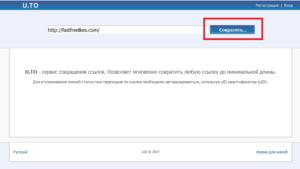 Как сократить ссылку «ВКонтакте»