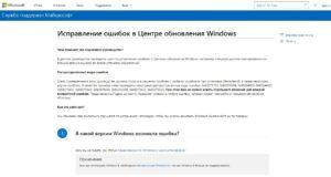 Решение ошибок центра обновления Windows