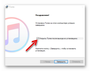 Что делать, если не запускается iTunes