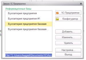 Перенос базы данных 1С на другой компьютер
