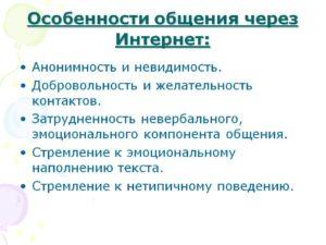 Особенности общения в «Telegram» с помощью каналов знакомств