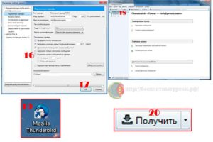 Установка и настройка почтового клиента Mozilla Thunderbird