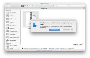 Простые способы установки ipa файлов на гаджеты Apple