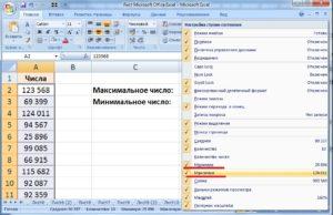 Вычисление минимального, максимального и среднего значения в Microsoft Excel