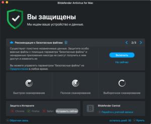 Как работать с антивирусом Bitdefender